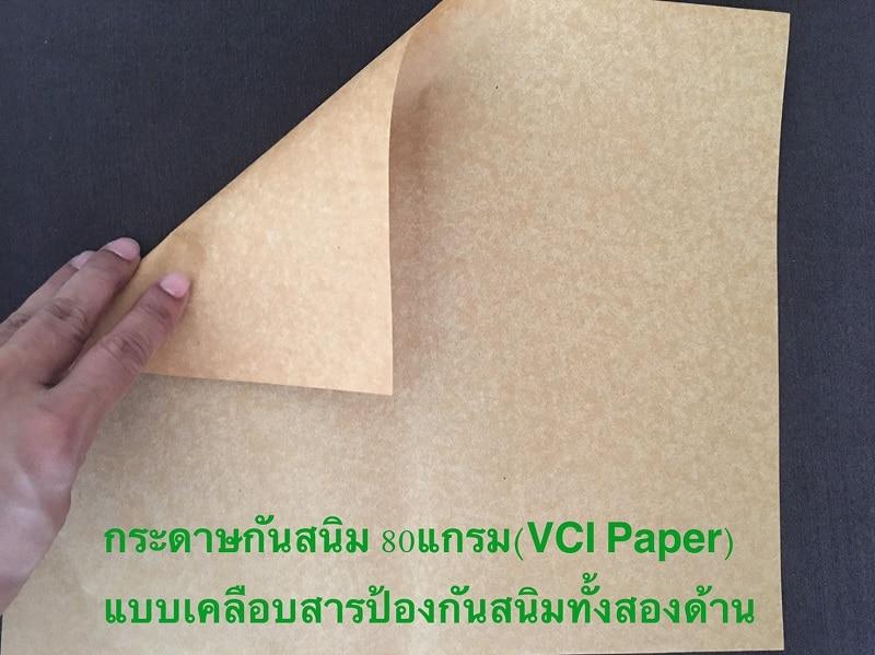 Interleave VCI Kraft Paper-กระดาษกันสนิม